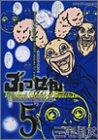 ぶっせん 5 (モーニングワイドコミックス)