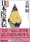 日本医家伝 (講談社文庫)の詳細を見る