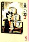 夏子の酒 (2) (講談社漫画文庫)
