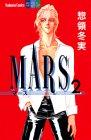 Mars (2) (講談社コミックスフレンドB (1041巻))