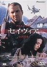 セイヴィア [DVD]