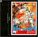 ゴジラ大全集(14)ゴジラ対メカゴジラ