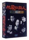 必殺仕掛人〈劇場版〉DVD-BOX(3枚組)