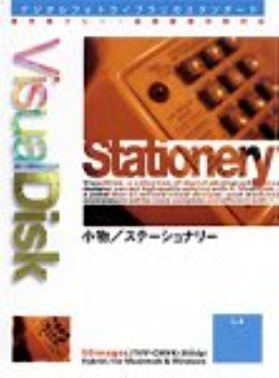 海修理工手段VisualDisk 小物/ステーショナリー