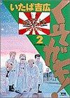 くそガキ! 2 はじめての亜茶の夜 (ヤングサンデーコミックス)