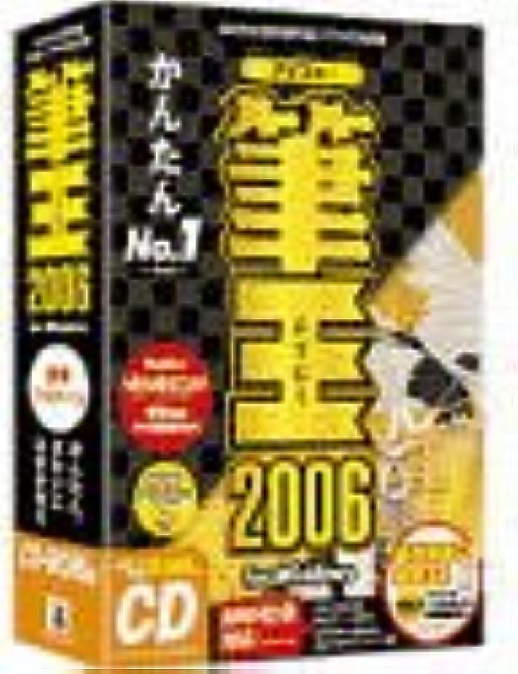割れ目ナサニエル区見て筆王 2006 for Windows CD-ROM版