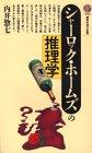 シャーロック・ホームズの推理学  / 内井 惣七 のシリーズ情報を見る