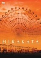 HIRAKATA [DVD]