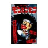 モンモンモン 5 (ジャンプコミックス)