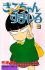 きこちゃんすまいる 4 (Be・Loveコミックス)