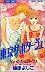 東京サポタ-ジュ (フラワーコミックス 藤原よし子傑作集2)