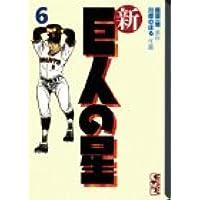 新・巨人の星(6) (講談社漫画文庫)