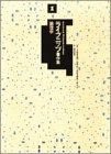 論理学 (ライプニッツ著作集)の詳細を見る