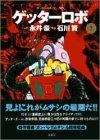 ゲッターロボサーガ 3 ゲッターロボ 3 (アクションコミックス ゲッターロボ・サーガ)
