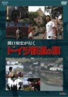 関口知宏が行く ドイツ鉄道の旅 [DVD]