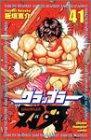 グラップラー刃牙 (41) (少年チャンピオン・コミックス)