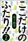 ここだけのふたり!! (2) (Bamboo comics)の詳細を見る