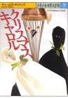 クリスマスキャロル (少年少女世界文学館 7)