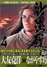 沙流羅―The legend of mother (4) (ヤンマガKC (1219))