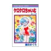 ケロケロちゃいむ (4) (りぼんマスコットコミックス (1084))