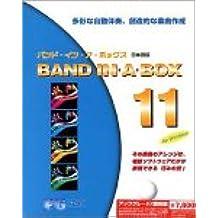 Band in a Box 11 日本語版 for Windows アップグレード/優待版