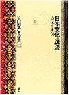 岩田慶治著作集 (第1巻) 日本文化の源流―比較民族学の試み