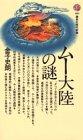 ムー大陸の謎 (講談社現代新書 489)の詳細を見る