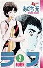 ラフ 2 (少年サンデーコミックス)の詳細を見る