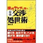 現代ヤクザに学ぶ最強交渉・処世術 (宝島社文庫)
