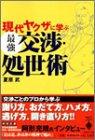 現代ヤクザに学ぶ最強交渉・処世術 (宝島社文庫)の詳細を見る