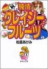 続・純情クレイジーフルーツ 1 (集英社文庫―コミック版)
