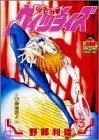のぞみウィッチィズ 3 (ヤング・ジャンプ・コミックス・スペシャル)