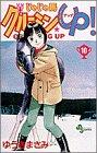 じゃじゃ馬グルーミン★up! 10 (少年サンデーコミックス)