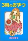 3時のおやつ / 池谷 理香子 のシリーズ情報を見る