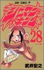 シャーマンキング (28) (ジャンプ・コミックス)