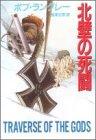 北壁の死闘 (創元推理文庫) (創元ノヴェルズ)  海津 正彦 (東京創元社)