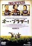 オー・ブラザー! [DVD]