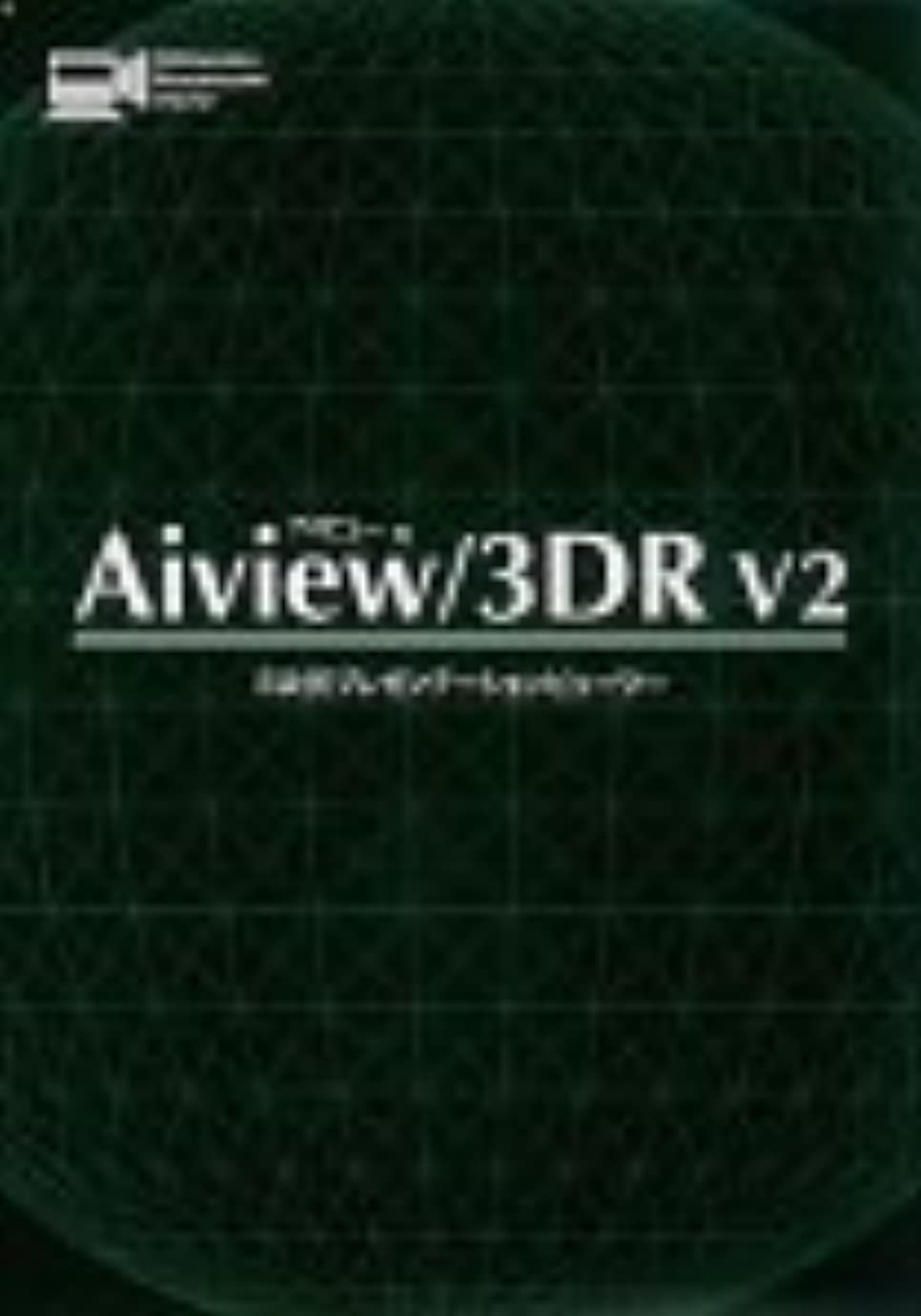 Aiview/3DR V2 バージョンアップキット