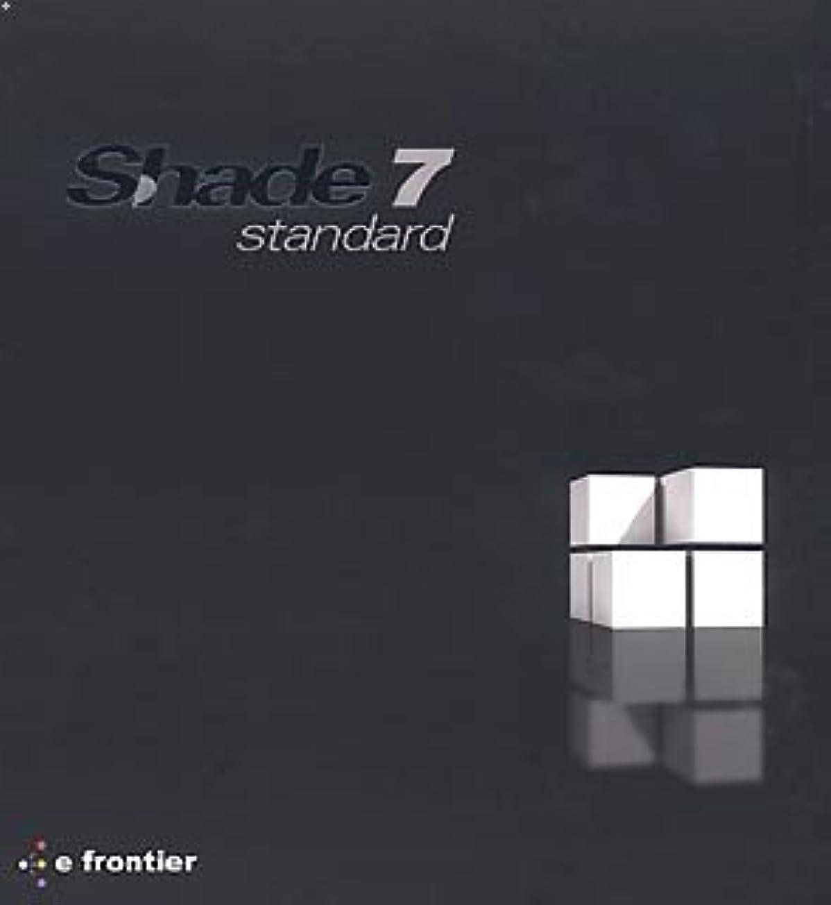 初期のアラブサラボ成長Shade 7 standard for Windows