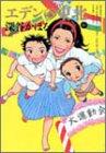 エデンの東北(10) (バンブー・コミックス)