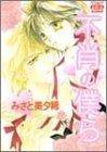 不肖の僕ら (PIXY COMICS アクアコミックスシリーズ)