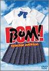 BOM! スペシャルエディション [DVD]