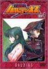 宇宙戦士バルディオス(4) [DVD]