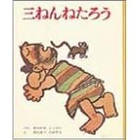 三ねんねたろう (むかしむかし絵本 8)