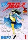 なつきクライシス 1 (ヤングジャンプコミックス)