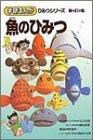 魚のひみつ (学研まんが ひみつシリーズ)
