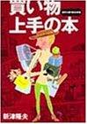 買い物上手の本/激安主義〈'95〉—激安時代の賢い買い物指南書