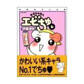 おるちゅばんエビちゅ 6 (アクションコミックス)