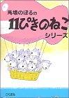 11ぴきのねこ シリーズ6冊セット