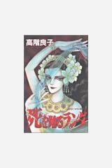 死を踊るランダ (ボニータコミックススペシャル) コミック